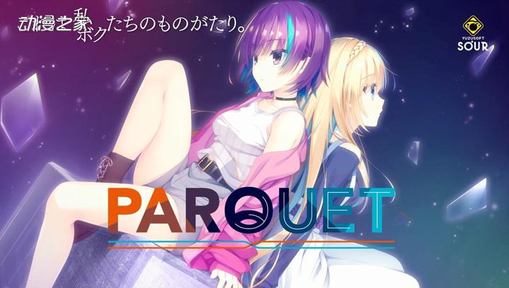 柚子社发表全年龄向品牌!第一作《PARQUET》发售