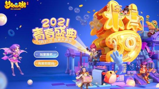 庐州奇旅圆满结束 《梦幻西游》手游2021青春盛典合肥站精彩回顾  第1张