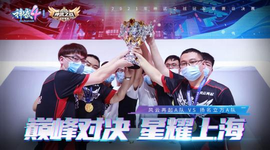 《神武4》电脑版2021神武之战冠军联赛圆满收官 风云再起A队成功夺冠  第4张