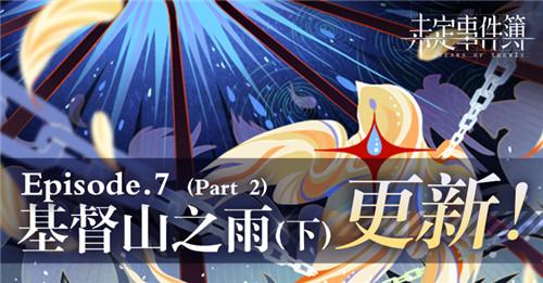 《未定事件簿》主线第七章《基督山之雨》PV曝光!8月5日精彩上线  第2张