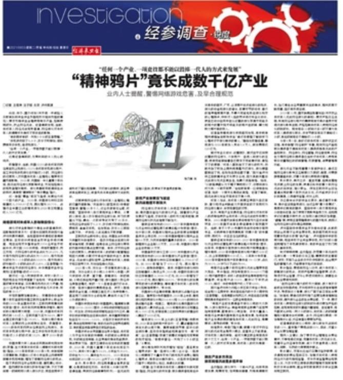 《王者荣耀》被央媒点名:精神鸦片竟长成数千亿产业  第1张