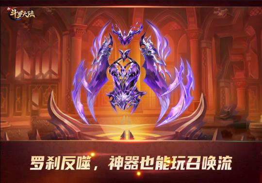 能抵挡唐三的神器 《新斗罗大陆》罗刹神装噬魂水晶妙用无穷  第1张