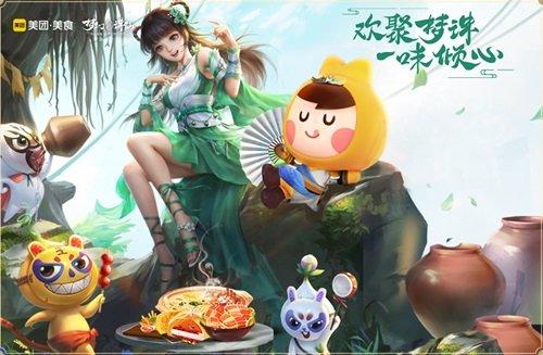 """河阳城""""美团美食街""""开业 来《梦幻新诛仙》享仙界美味  第1张"""