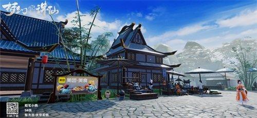 """河阳城""""美团美食街""""开业 来《梦幻新诛仙》享仙界美味  第2张"""