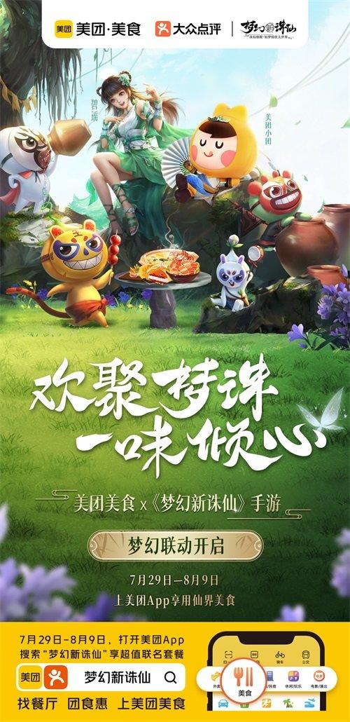 """河阳城""""美团美食街""""开业 来《梦幻新诛仙》享仙界美味  第6张"""