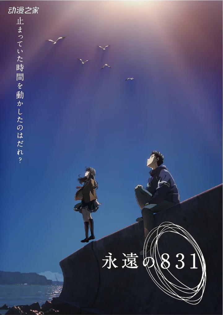 神山健治导演长篇动画《永远的831》1月公开