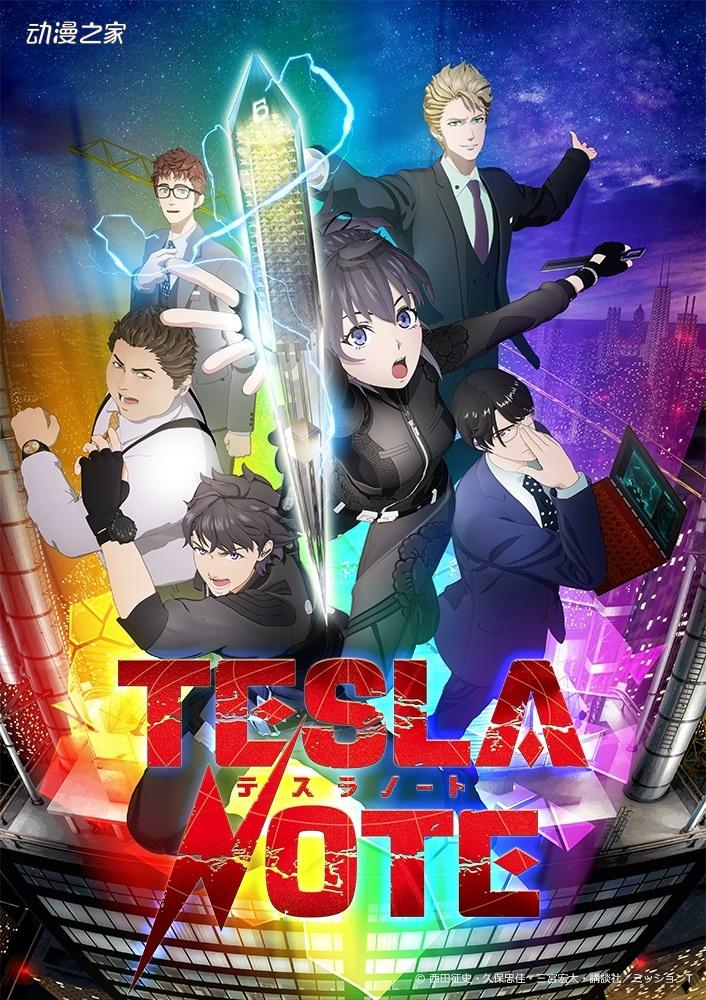 TV动画《特斯拉笔记》10月开播!