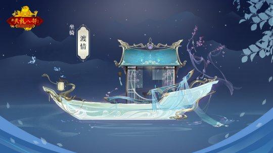 《经典怀旧·新天龙八部》七夕系列外观曝光,独家时装回味江湖心动  第2张