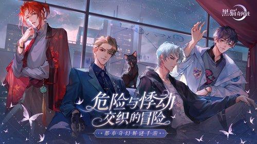 悸动相遇华丽冒险 《黑猫奇闻社》2021ChinaJoy全回顾  第1张