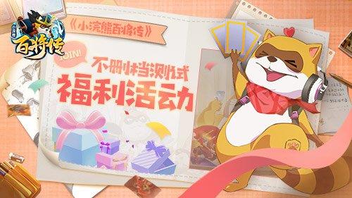《小浣熊百将传》8月4日不删档测试在即 福利活动抢先看