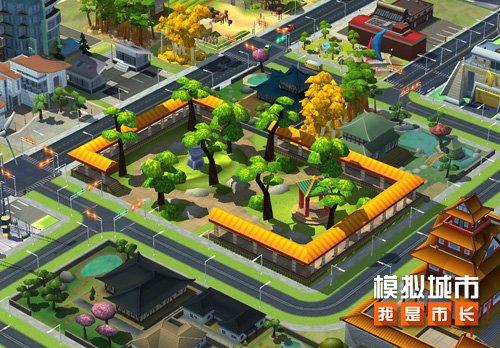 《模拟城市:我是市长》开启城市腾飞限时活动  第2张