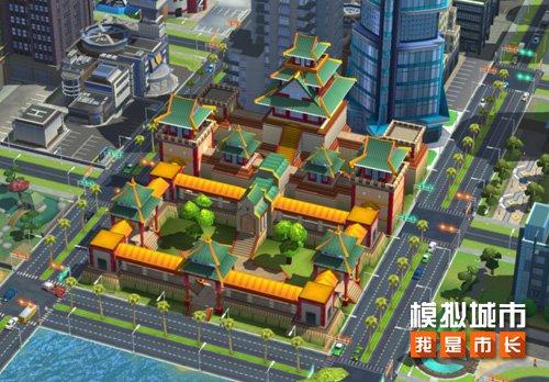 《模拟城市:我是市长》开启城市腾飞限时活动  第3张