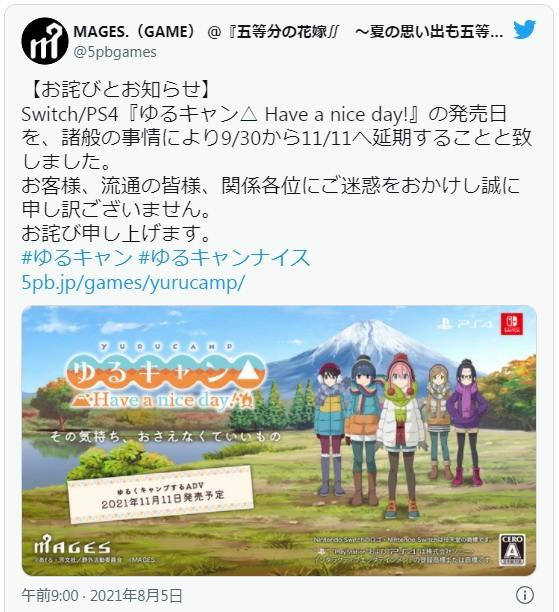 漫改《摇曳露营》主机版延期至11月11日发售  第1张