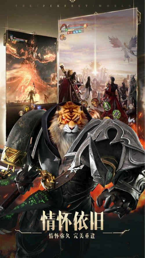 荣耀测试 今日开启《完美世界:诸神之战》邀你竖版再战  第2张