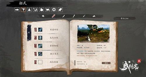 击杀NPC将被通缉 开放世界武侠《武林志2》8月12日开启体验测试  第4张