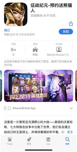 多种族战争策略手游《征战纪元》现已开启App Store预订  第1张
