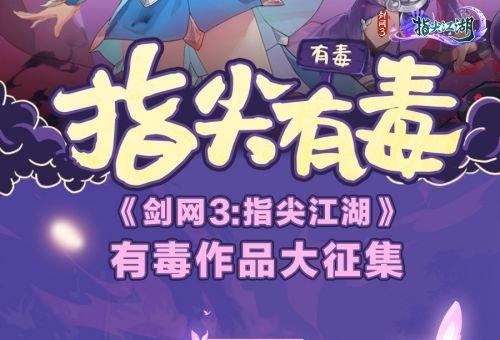 """《剑网3:指尖江湖》""""五灵萌主""""版本今日上线 全新门派侠客登场  第8张"""