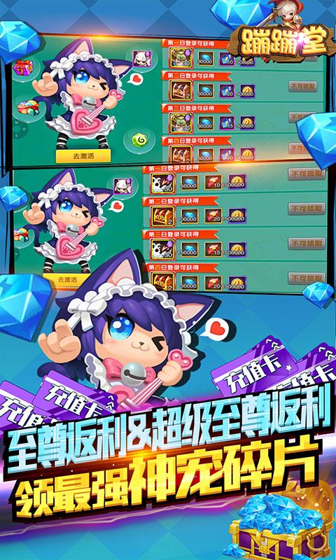 蹦蹦堂(0氪送真充)手游APP免费下载_福利介绍截图4