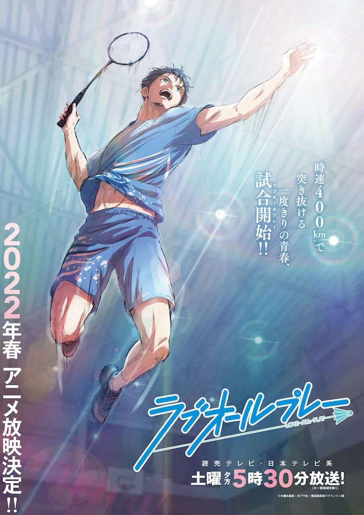 羽毛球主题TV动画《Love All Play》将于2022年春播出