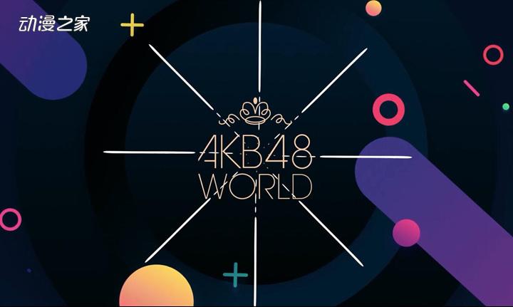 AKB48新手游《AKB48 WORLD》宣布9月开服
