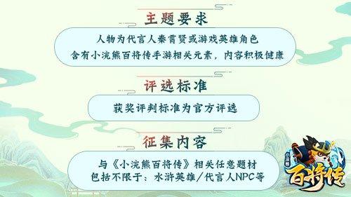 《小浣熊百将传》代言人秦霄贤完整版TVC放出 同人大赛同步开启  第2张