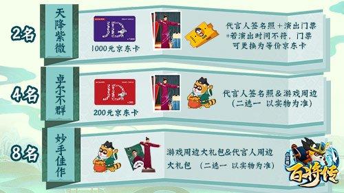 《小浣熊百将传》代言人秦霄贤完整版TVC放出 同人大赛同步开启  第3张