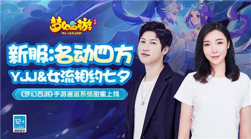 七夕高甜暴击!YJJ&女流相约《梦幻西游》手游,在线直播秀恩爱!