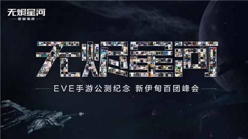 EVE手游公测盛典,百万飞行员齐聚峰会!  第3张