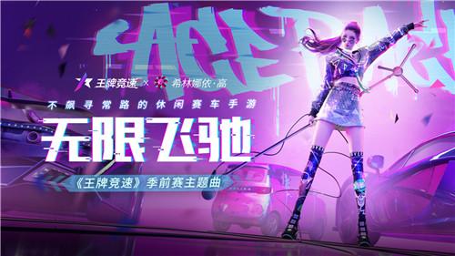 希林娜依·高演绎,《王牌竞速》主题曲《无限飞驰》律动来袭!  第1张