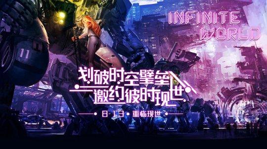 《无限世界》首服活动已开启 8月13日开启你的无限可能  第1张