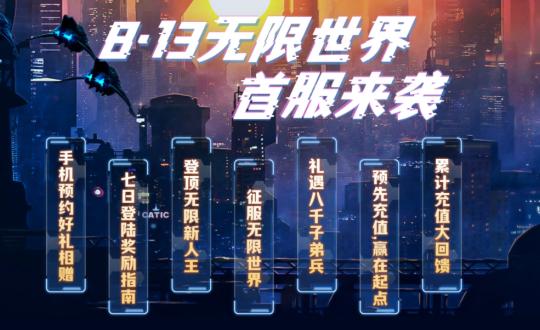 《无限世界》首服活动已开启 8月13日开启你的无限可能  第2张