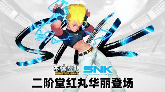 SNK正版授权 《拳皇》角色不知火舞联动《不休战队》正式上线  第2张