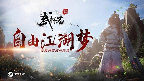 开放世界武侠《武林志2》明日开启Steam EA 梦回自由江湖  第1张