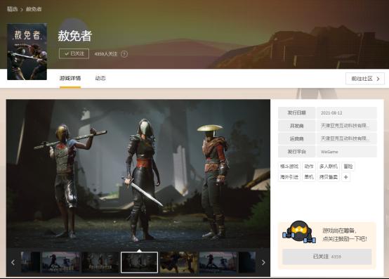 真格斗,不废话!《赦免者》8月12日登陆WeGame  第1张