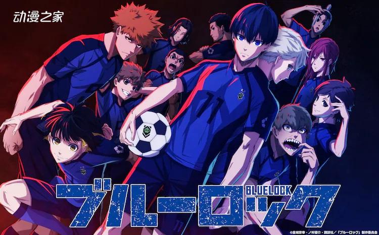 足球漫画《BLUE LOCK》动画化!2022年播出