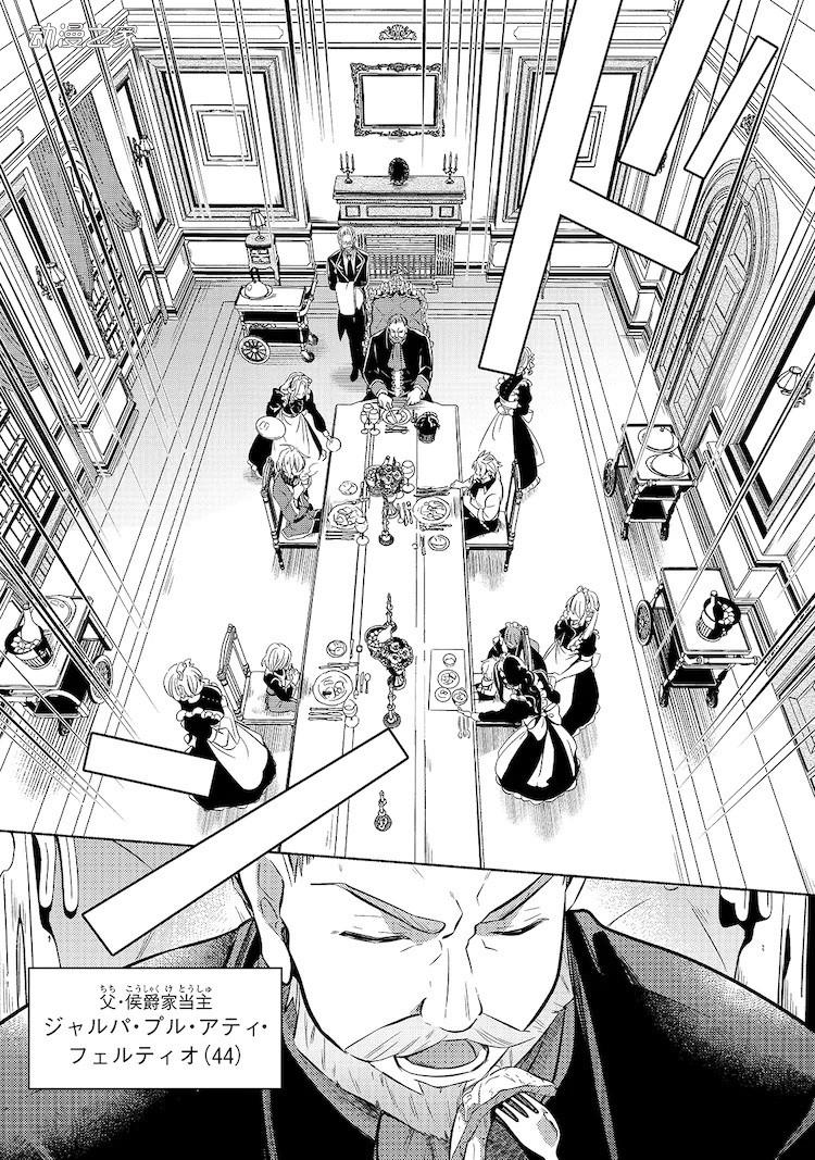 上班族异世界转生 小说《安闲领主的愉快领地防卫》漫画化  第4张