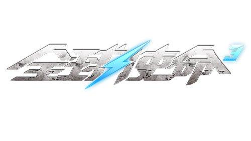 开心猎头《全球使命3》刀锋强袭挑战最强大头  第1张
