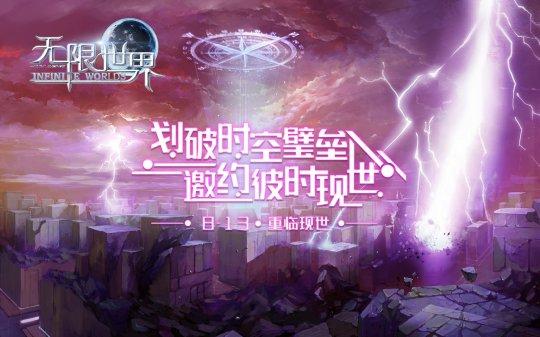 今日14:00《无限世界》开测 怀旧经典MMORPG网游重启  第1张