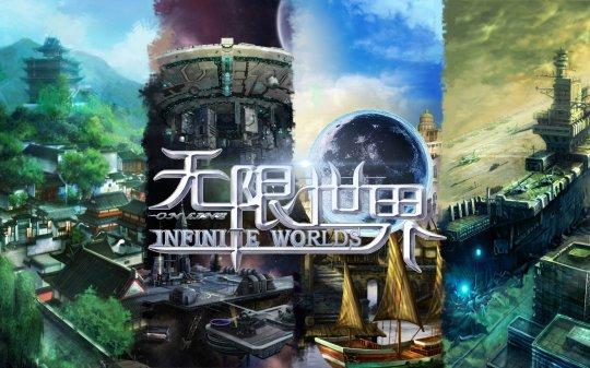 今日14:00《无限世界》开测 怀旧经典MMORPG网游重启  第3张