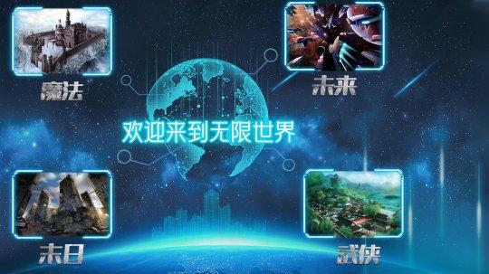 今日14:00《无限世界》开测 怀旧经典MMORPG网游重启  第4张