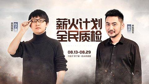《生死狙击2》茄子专属礼包放送 陈子豪梅开二度秀操作  第2张