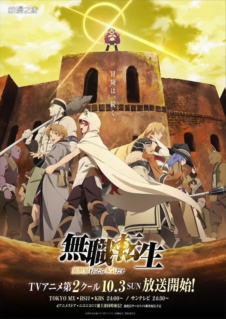 动画《无职转生》第二季10月3日开播!公开新宣传图