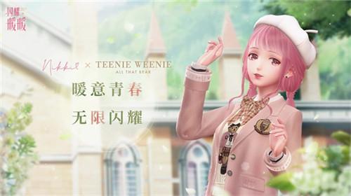 """《闪耀暖暖》""""光影星夜""""经典活动复刻 Teenie Weenie联名服饰上线  第4张"""