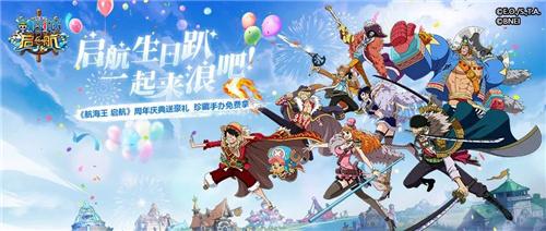 《航海王 启航》新世界两周年庆典 游戏豪礼花式放送  第1张