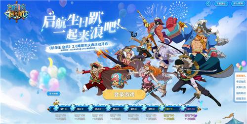 《航海王 启航》新世界两周年庆典 游戏豪礼花式放送  第2张