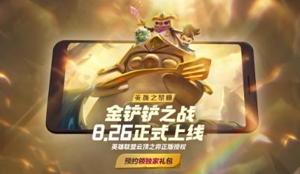 """《金铲铲之战》8月26日正式上线,""""英雄之黎明""""版本即将登陆  第1张"""