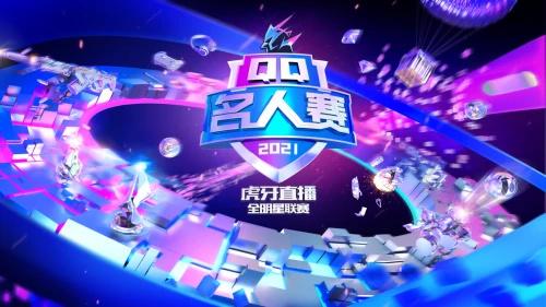2021QQ名人赛第二季再出发:打游戏就上QQ游戏中心  第1张