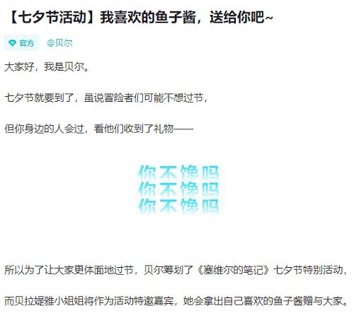 《塞维尔的笔记》七夕节活动 幸运儿获赠女神鱼子酱  第1张