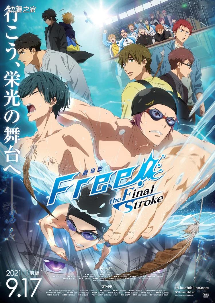 铃木达央新曲发售中止!《Free!》的新主题曲暂缓发表
