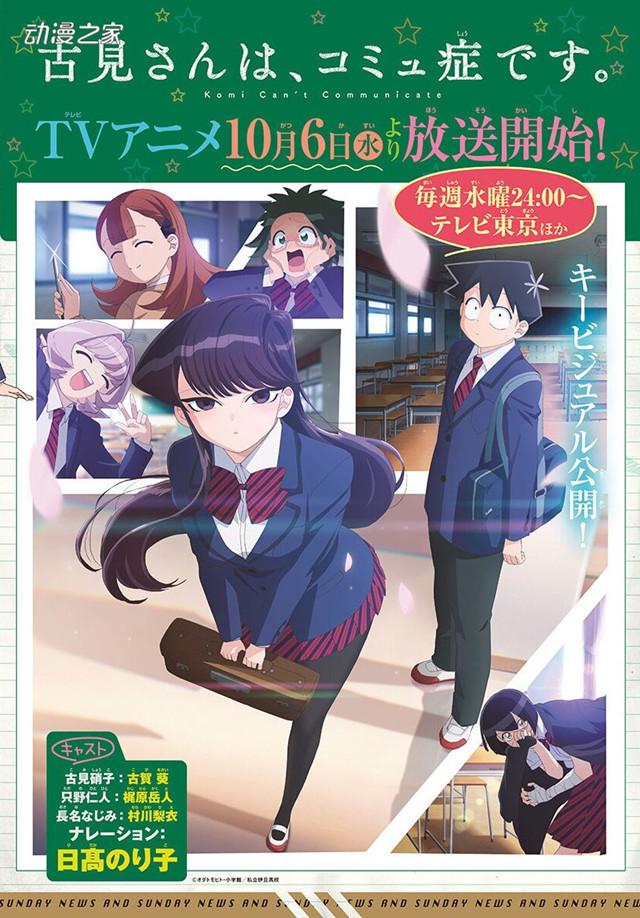 10月动画《古见同学有交流障碍症》发布新PV!  第1张